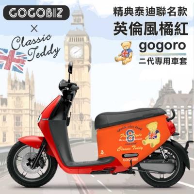 【GOGOBIZ】加厚泰迪聯名款 六款任選 防刮套 保護套 防塵套 車罩 適用gogoro2系列