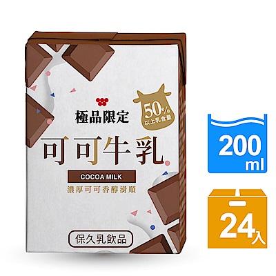 極品限定 可可牛乳(200mlx24入)