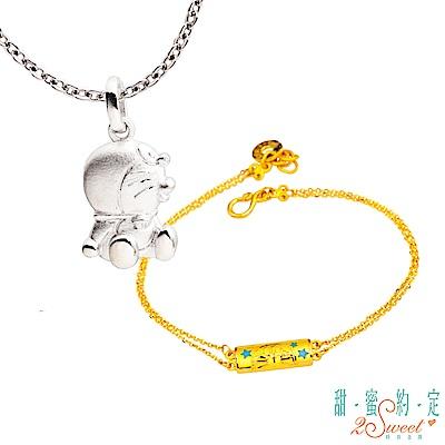 甜蜜約定 Doraemon Kiss Me!哆啦A夢純銀墜子+宇宙樂園黃金手鍊
