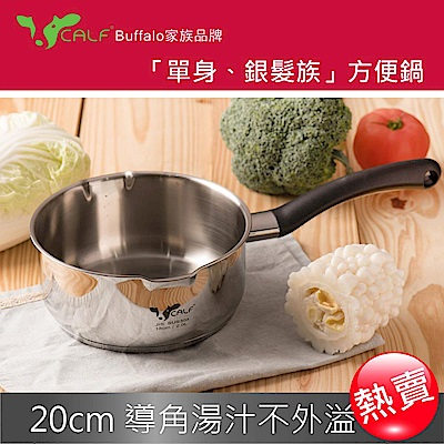 牛頭牌 新小牛雪平鍋20cm / 2.6L