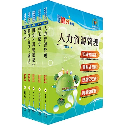 台灣國際造船公司新進人員甄試(人資管理師)套書(贈題庫網帳號、雲端課程)