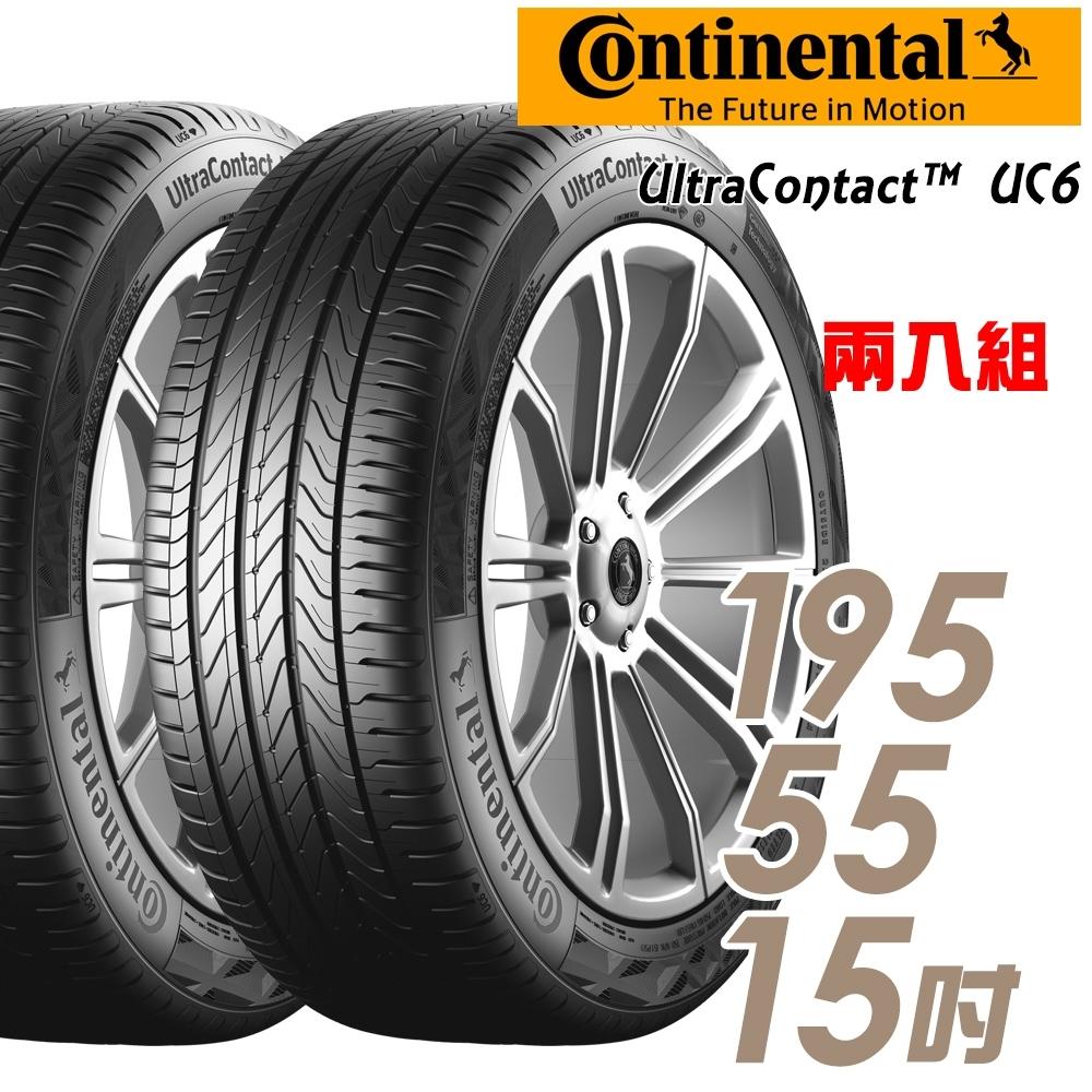 【馬牌】UltraContact6 舒適操控輪胎_二入組_195/55/15(UC6)