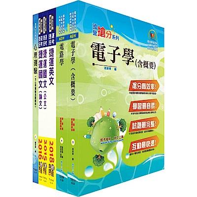 107年臺中捷運招考(助理工程員-電子維修類)套書(贈適性評量、題庫網帳號、雲端課程)