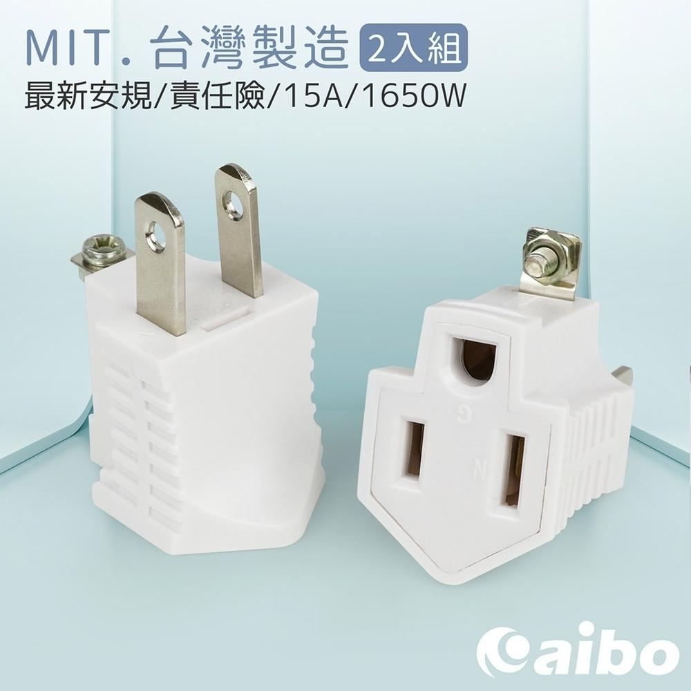 aibo 新安規 3轉2電源轉接頭(台灣製)-2入組