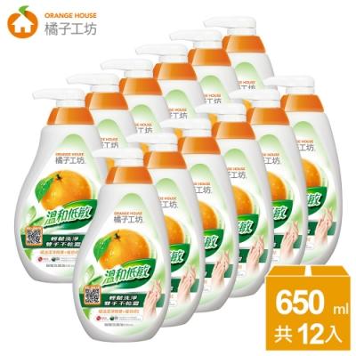橘子工坊 溫和低敏碗盤洗滌液650ml x12瓶
