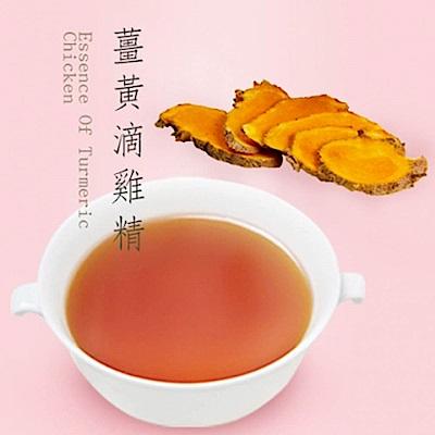 真食補 薑黃滴雞精(70ml*15包/盒)