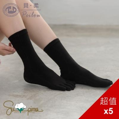 貝柔機能抗菌萊卡除臭襪五指長襪(5雙組)