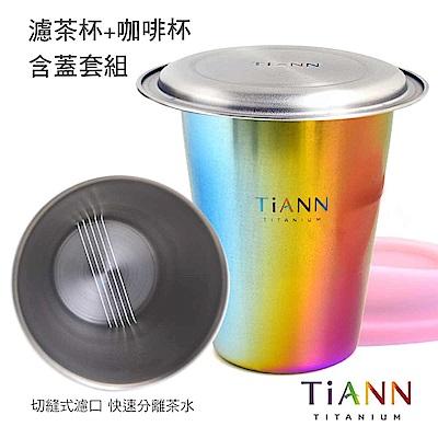 TiANN純鈦餐具 濾茶杯+鈦蓋+雙層咖啡杯(極光) 含蓋套組