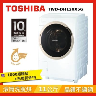 (送1000超贈點+西提券)TOSHIBA東芝 11KG奈米悠浮泡泡洗脫烘滾筒洗衣機 TWD-DH120X5G