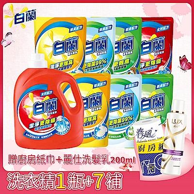 (贈廚房紙巾+LUX洗髮乳)白蘭 洗衣精1+7(2.7kgx1+1.6kgx7)