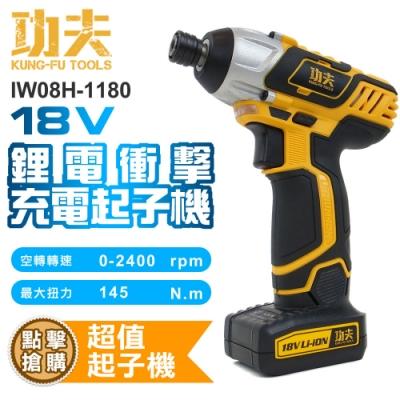 【功夫】充電起子機18V IW08-1180H