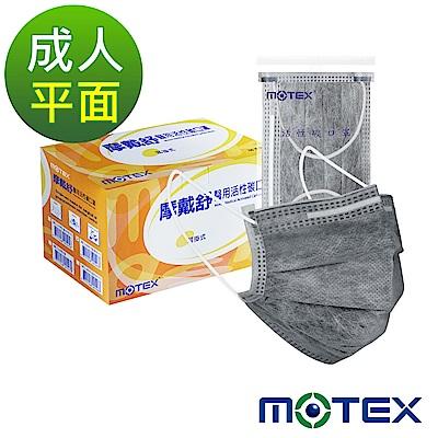 [限搶]摩戴舒 醫用活性碳口罩(未滅菌)-平面活性碳(50包/盒)