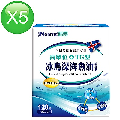 (時時樂)諾得高單位TG型冰島深海魚油軟膠囊120粒x5盒