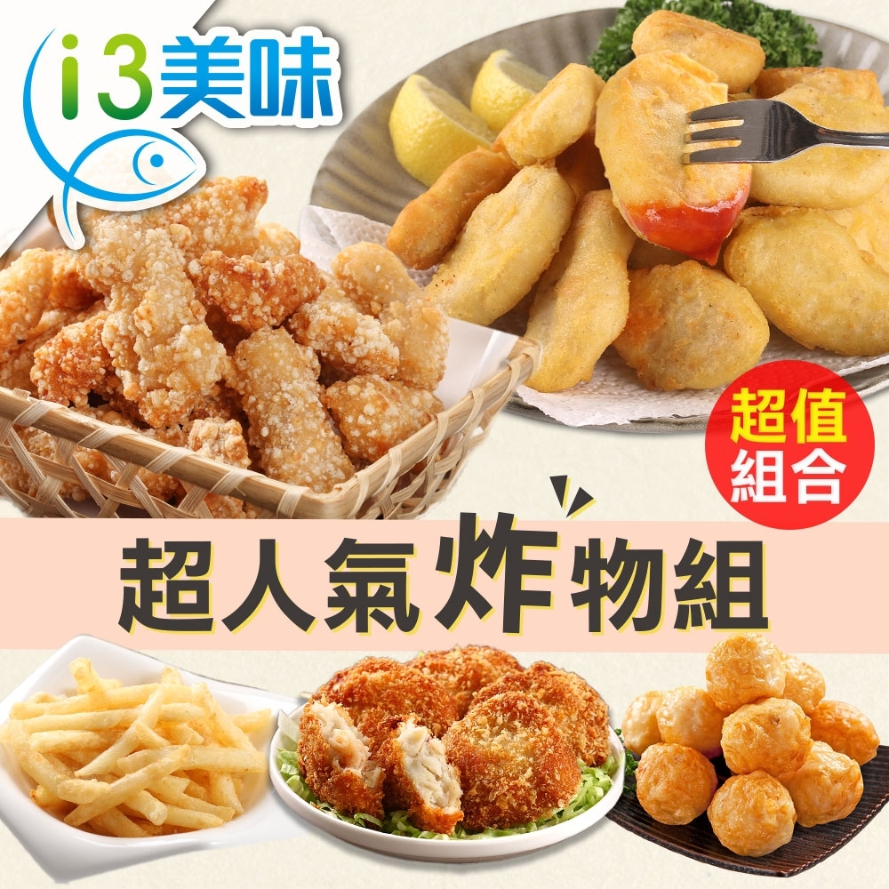 【愛上美味】超人氣炸物任選6-9包組(雞塊/魚塊/花枝蝦排/花枝丸/脆薯)