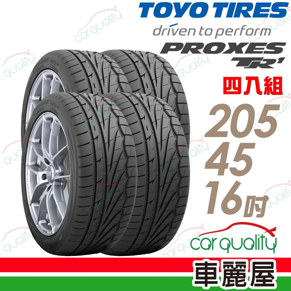 【TOYO】PROXES TR1 溼地操控性輪胎_四入組_205/45/16