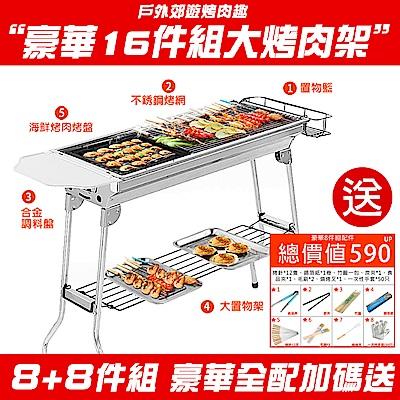【KISSDIAMOND】豪華全配複合式不鏽鋼大烤肉架+贈實用烤肉8件組(煎烤兩用/超值8+8件組)