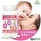 赫而司 Ferti-500V好韻日本肌醇+葉酸植物膠囊(90顆/罐)