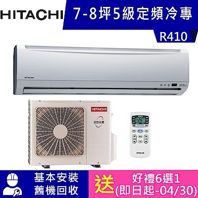 HITACHI日立 7-8坪 5級定頻冷專冷氣 RAS-50UK+RAC-50UK