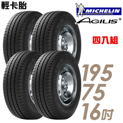 【米其林】AGILIS+ 輕卡胎 省油耐磨胎_四入組_195/75/16(AGILIS+)