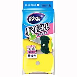 《妙潔》輕鬆掛海綿菜瓜布(補充包-3入)