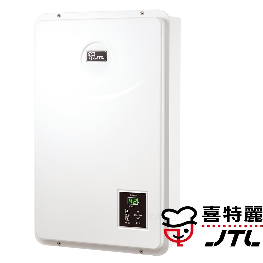 (下單登記送900)喜特麗 JT-H1322 數位恆溫無氧銅水箱13L強制排氣熱水器(標準安裝)