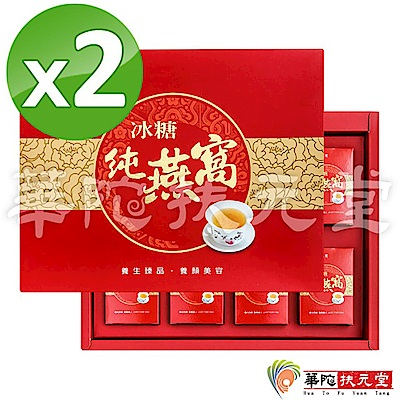 華陀扶元堂 冰糖純燕窩2盒(8瓶/盒)效期:2019.12