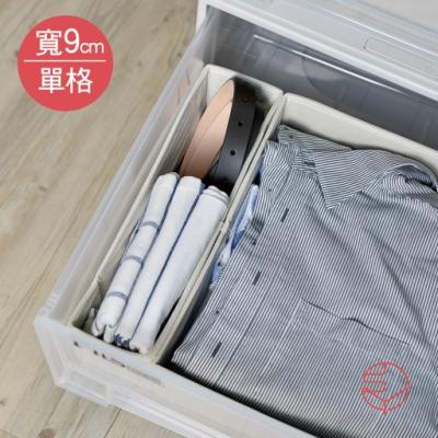 日本霜山-衣櫃抽屜用單格分類收納布盒-面寬9cm-2入