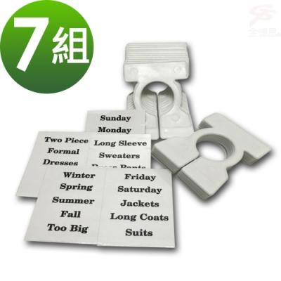 【團購主打】7組MIT衣物衣櫃分類標示牌1包20個