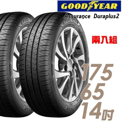 【 固特異】Assurance Duraplus2舒適耐磨輪胎_二入組_175/65/14