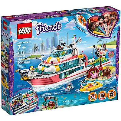 樂高LEGO Friends系列 - LT41381 海上救援任務船
