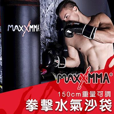 MaxxMMA 拳擊水氣沙袋150cm(重量可調)/沙包/水袋/散打/搏擊