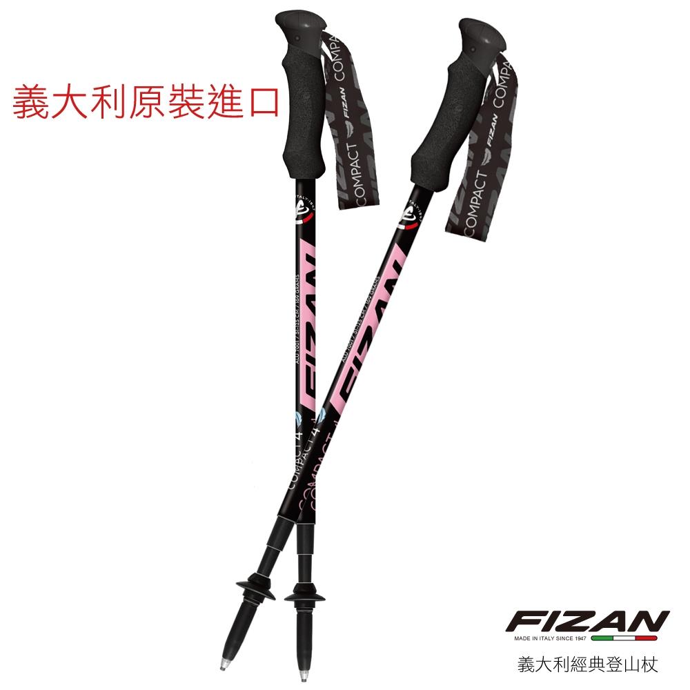 【義大利 FIZAN】超輕四節式健行登山杖2入特惠組 粉紅 FZS20.7106.PINK