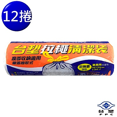 台塑 拉繩 清潔袋 垃圾袋 (巨無霸) (透明)(130L)(94*102cm)(12捲)