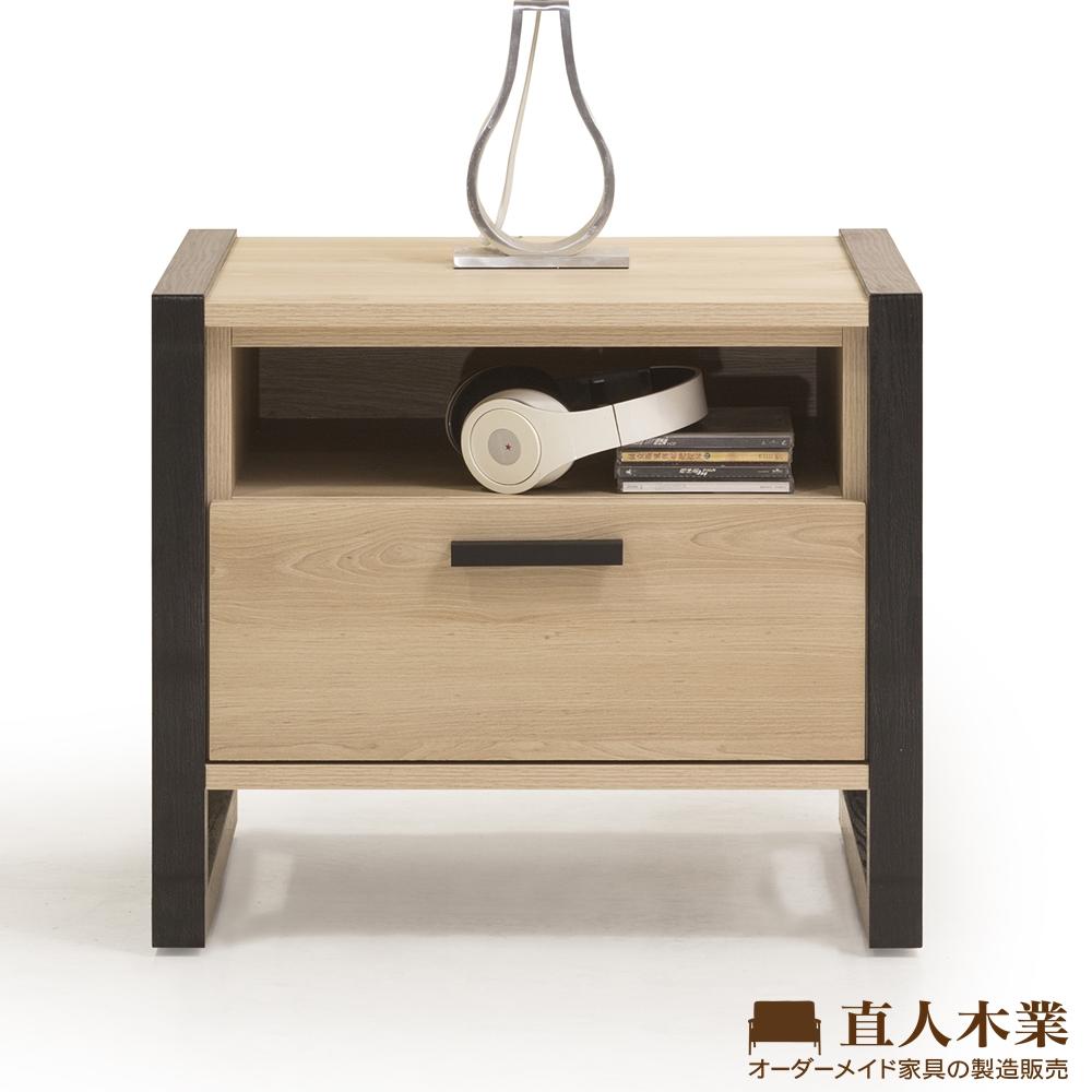 日本直人木業-BAKER北美楓木54公分床頭櫃