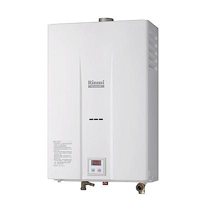 (下單登記送600)(全省安裝)林內12公升數位強制排氣熱水器桶裝瓦斯RU-B1251FE_LPG
