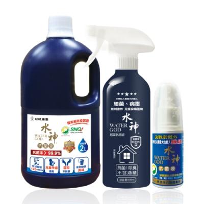 旺旺水神 居家防護組(抗菌液2L 500ml 30ml)