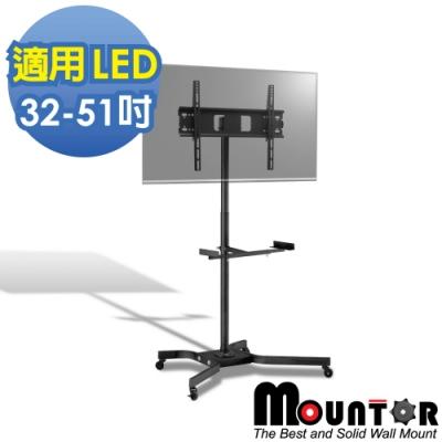 Mountor顯示器移動架/電視立架MS4042-適用32~51吋橫/直LED