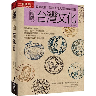 圖解台灣文化 更新版