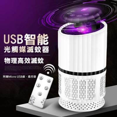 WIDE VIEW USB智能光觸媒滅蚊器(JY-A01)
