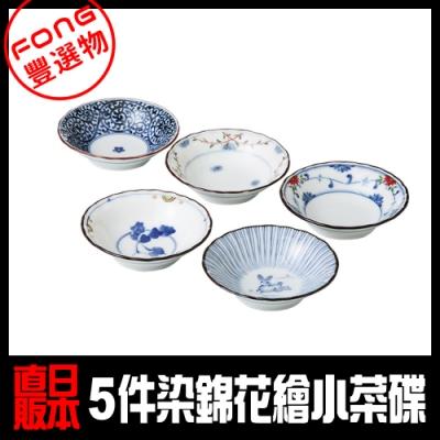【FONG 豐選物】[西海陶器] 染錦花繪 五件式小菜碟 (31988)