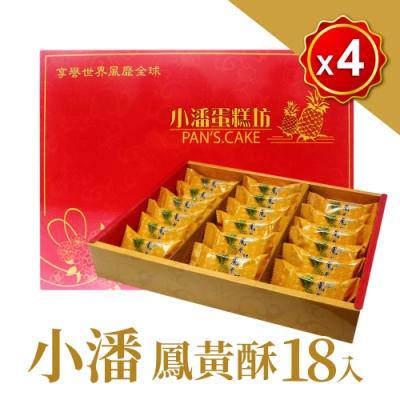 小潘 鳳黃酥禮盒-4盒組(18顆*4盒)
