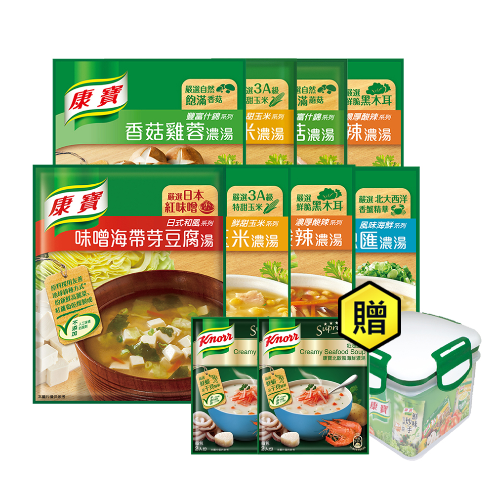 [買8送3] 康寶 中式濃湯8包組(2入/包)