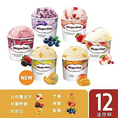 哈根達斯 夏日果戀迷你杯12入組100ml(芒果2/哈密瓜2/草莓2/白桃覆盆2/仲夏野莓2/藍莓2)