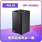 ASUS RP-AC68U 延伸器之王