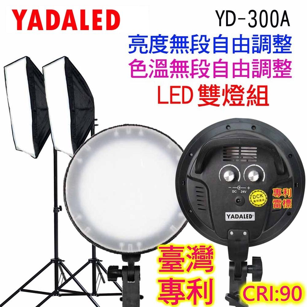 YADALED攝影燈 雙燈組YD300A