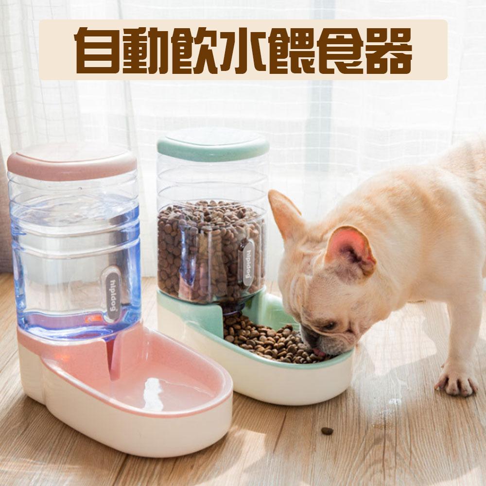 寵愛有家-全新款寵物自動飲水餵食器(寵物餐碗)