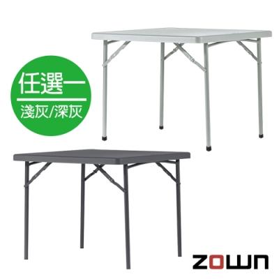 【ZOWN】XXL90 方桌(淺灰色/灰藍色)