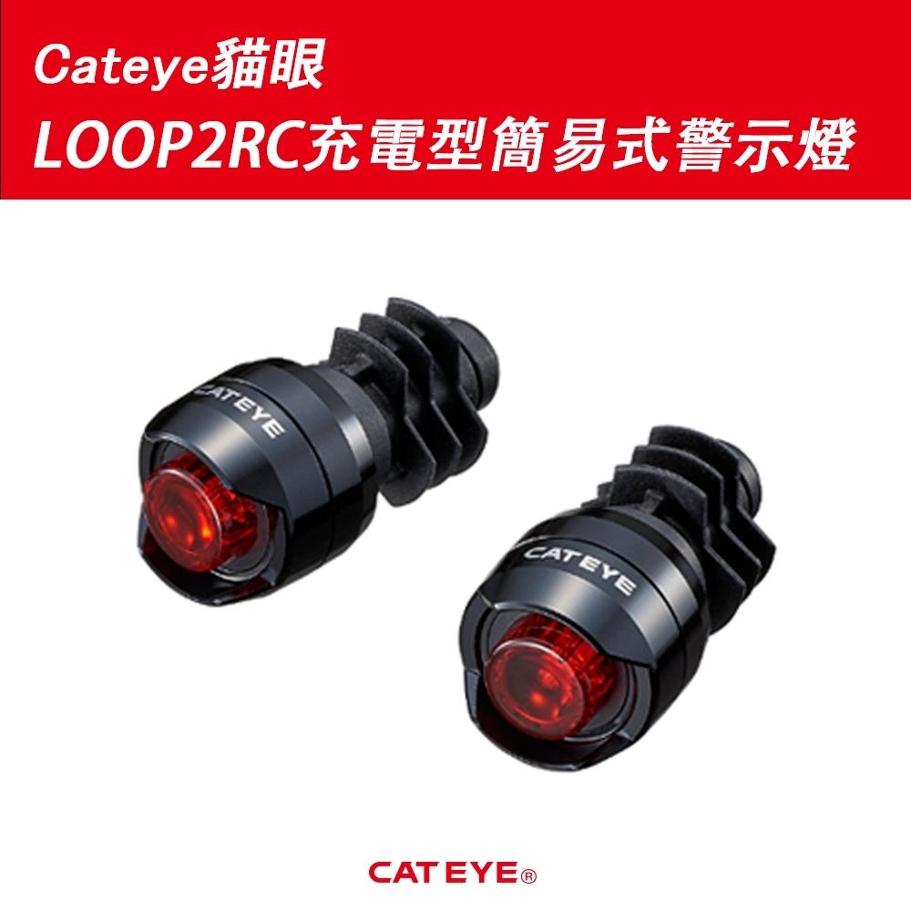 Cateye貓眼LOOP2BAREND尾塞式警示燈SL-LD140-R-BE