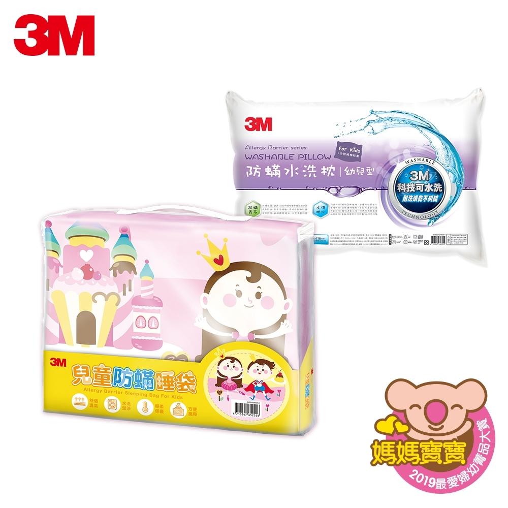 3M 兒童防蹣水洗枕睡袋超值組-甜心公主