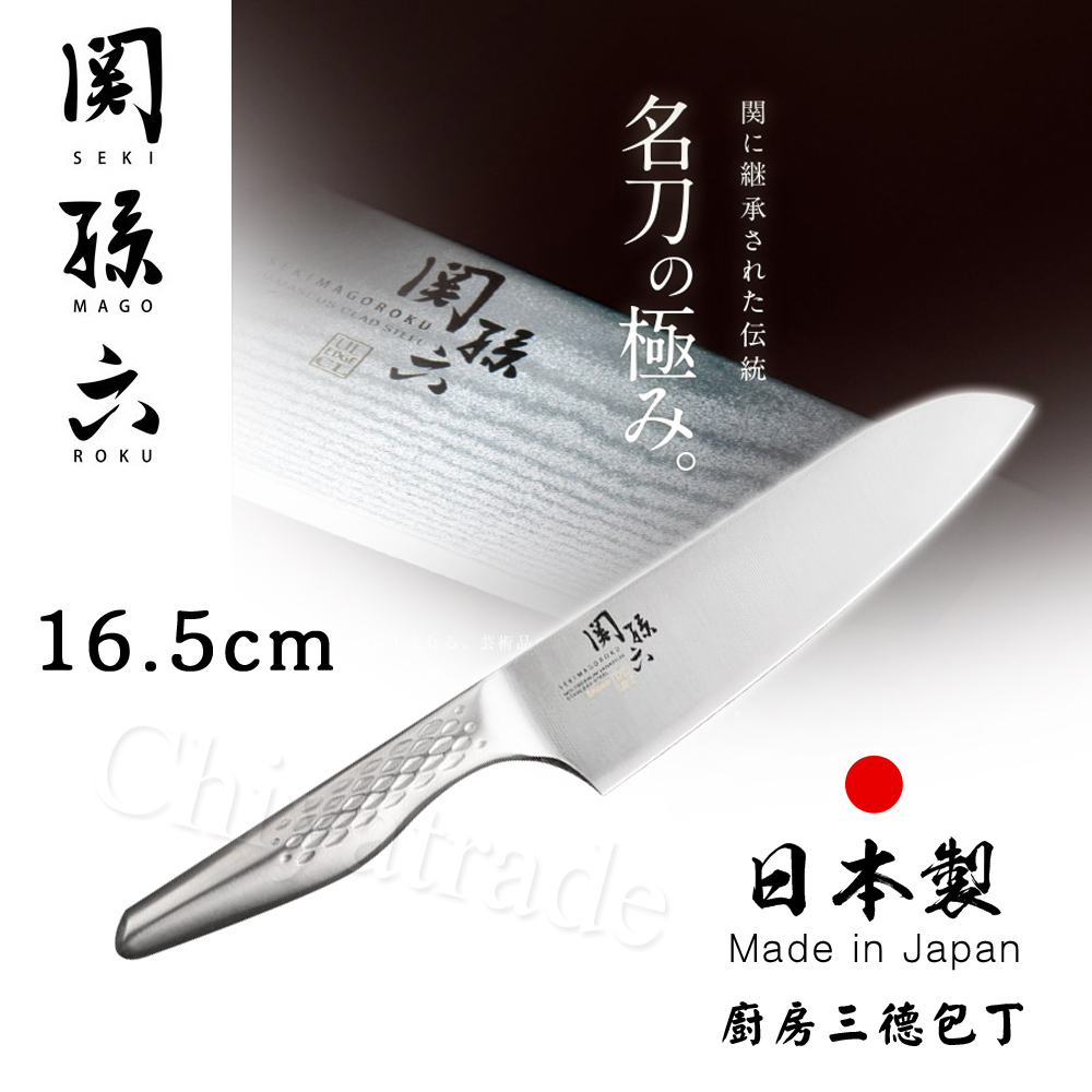 日本貝印KAI 日本製 關孫六 流線型握把一體成型不鏽鋼刀-16.5cm(廚房三德包丁)